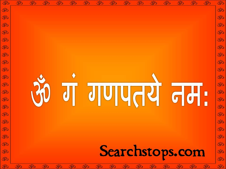 GANESHA MANTRA FOR REMOVE HURDLES IN ANY WORK MANTRA FOR SUCCESS