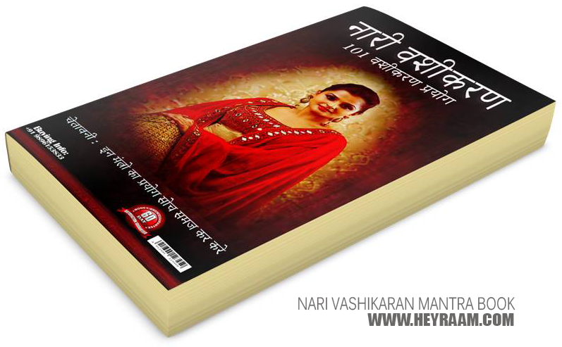 Women Vashikaran Mantra Book - Nari Vashikaran Mantra Book
