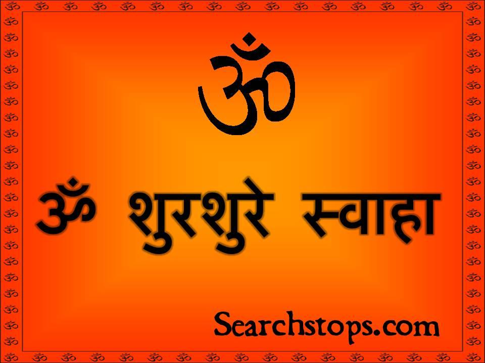 maran mantra to kill enemy