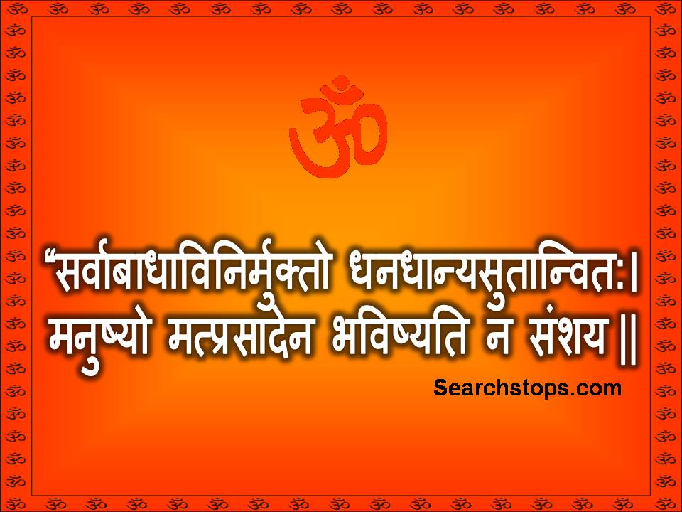 Goddess Durga Wealth  Powerful Mantras