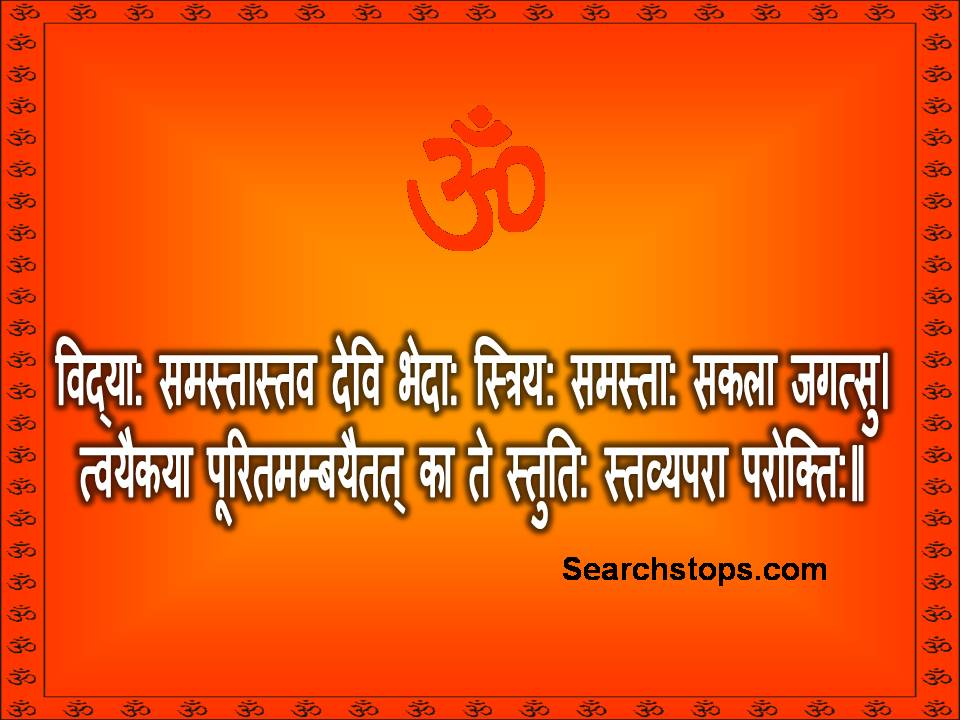 Mantra for Knowledge - Mantra for Success In Interview