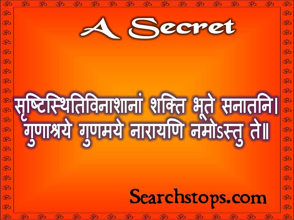 Mantra for Shakti