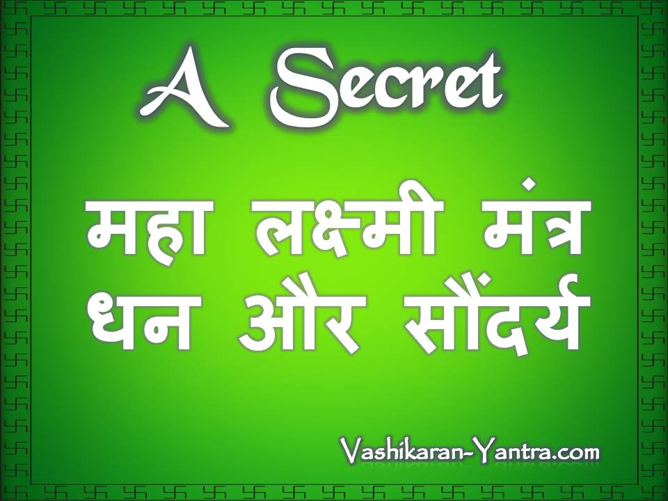 Laxmi Mantra For Attract Wealth