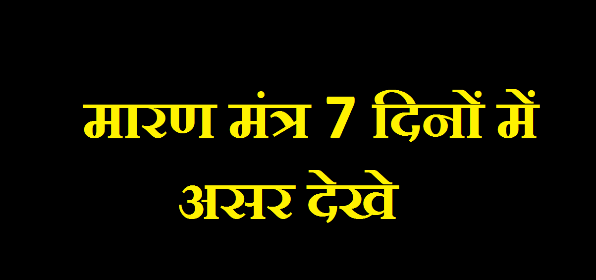 Maran Mantra Work In 7 days – Enemy Killing Maran mantra