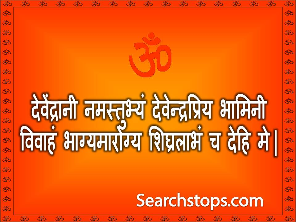 MANTRA FOR QUICK MARRIAGES AND TO AVOID DELAYS IN MARRIAGE.