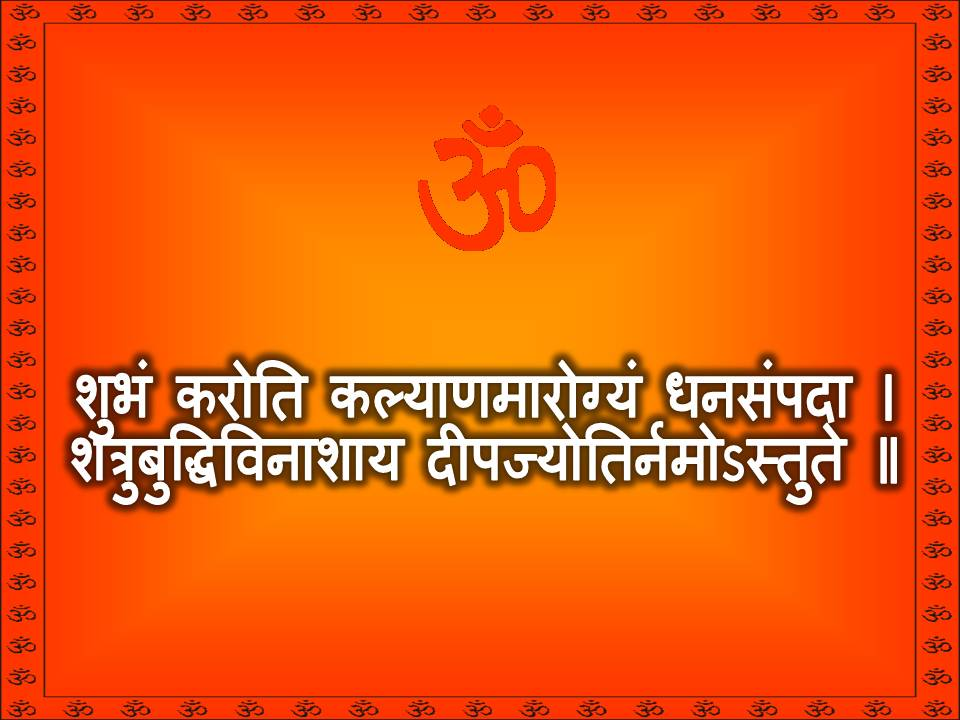 Shubham Karoti Kalyanam - in sanskrit with meaning - Deepa Jyoti Sloka