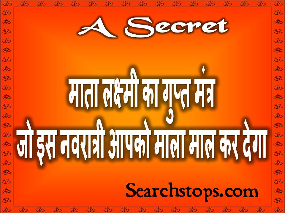 Goddess Lakshmi Secret  Mantra For Quick Wealth and Abundance