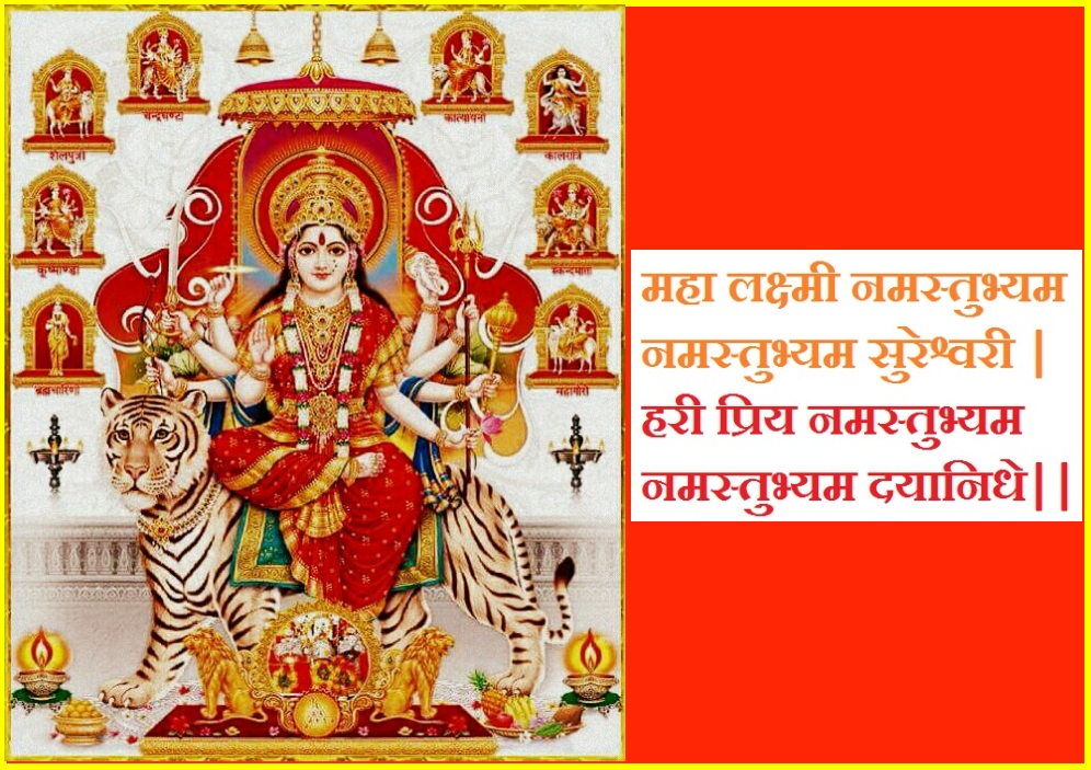 Goddess Lakshmi Mantra to Overcome Poverty and to Become