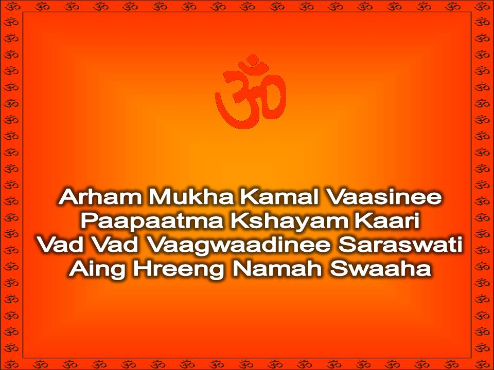 MANTRA TO GAIN WISDOM