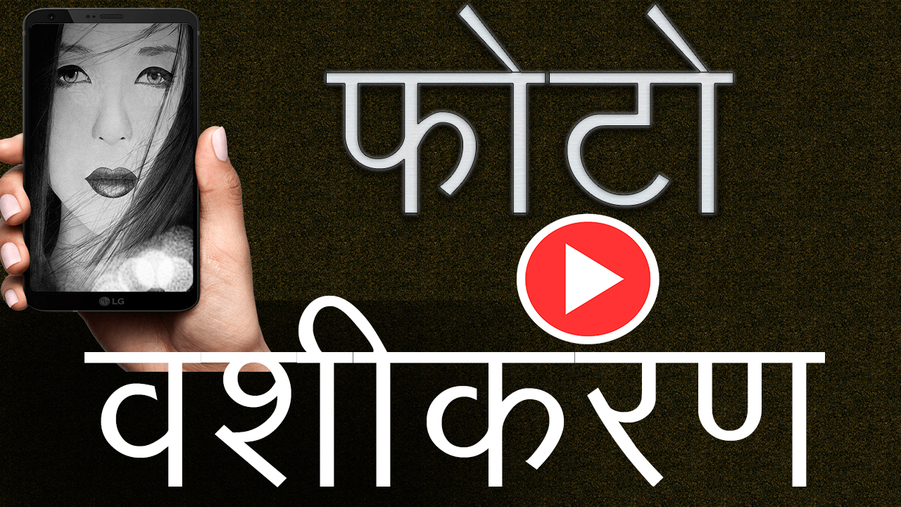 powerful-vashikaran-mantra-to-control-husband-in-hindi,